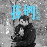 "wo men (""hou lai de wo men"" dian ying zhu ti qu) (single) - tran dich tan (eason chan)"