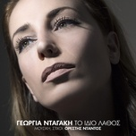 to idio lathos (single) - georgia dagaki