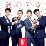 forever friends / 我們萬歲(慶功版) - big boyfriends forever (bbf)