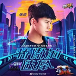 su lua chon day kieu hanh / 贰伍陆文化传媒 (single) - truong kiet (jason zhang)