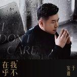 i dont't care / 我不在乎 - vu an dich (yu an di)