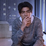 khong yeu toi thi thoi / 不爱我就拉倒 (single) - chau kiet luan (jay chou)