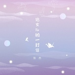 la thu gui con gai / 给女儿的一封信 (single) - truong kiet (jason zhang)