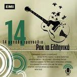 14 megala tragoudia - rock to elliniko - v.a