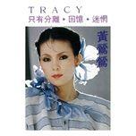 zhi you fen li - hoang oanh oanh (tracy huang)