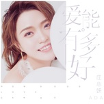 how good love can be / 愛能有多好 - trang tam nghien (ada zhuang)
