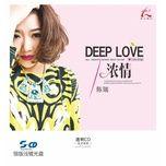 deep love / 浓情 - tran thuy (chen rui)