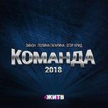 team 2018 (official song of the world cup 2018) (single) - dj smash, polina gagarina, egor krid