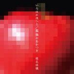 irohanihoheto - les couleurs chantent / kodoku no akatsuki - la solitude de l'aube (single) - sheena ringo