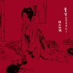 ichijiku no hana - fig flower (digital single) - sheena ringo