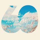 lian ai yu gao (single) - gigi leung
