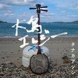 ooshima elegy (single) - atsushi tanaka