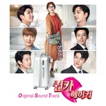 che tao nu hoang (secret queen makers) ost - eun hyuk (super junior), jo eun ae