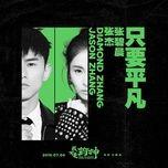 chi muon binh thuong / 只要平凡 (toi khong phai la than duoc ost) (single) - truong kiet (jason zhang), truong bich than (zhang bi chen)