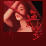 huyet nhu mac / 血如墨 (phu dao ost) (single) - truong bich than (zhang bi chen)