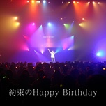 yakusokuno happy birthday (digital single) - taguchi junnosuke
