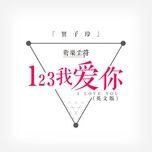 123 em yeu anh / 123我愛你 (single) - giang trieu, ha tu linh