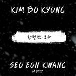 just once (single) - kim bo kyung, eun kwang (btob)