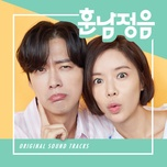 the undateables ost - v.a
