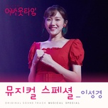 about time ost special (mini album) - lee sung kyung