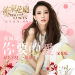 the love you want (night version) (from meteor garden  original soundtrack) (single) - penny tai (doi boi ni)