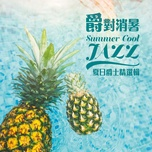 summer cool jazz - v.a