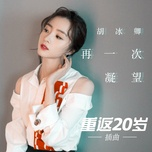 once again stare (tv drama  twenties once again insert song) (single) - ho bang khanh (hu bing qing)