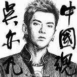 soul of china (single) - ngo diec pham (kris wu)