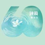 lian yi (single) - quan thuc di (shirley kwan)