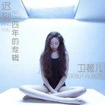 no one and you / 遲到四年的專輯 - ve vy nhi (vivian wei)