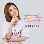 tay trai / 左手(single) - tieu phong phong (xiao feng feng), phung de mac