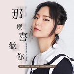 thich anh nhu vay / 那么喜欢你 (single) - chau but suong (bibi zhou)