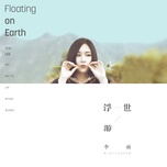 floating on earth / 浮世遊 - ly vu (rain lee)