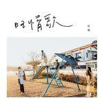 love songs / 旺情歌 - wonfu