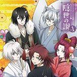 kakuriyo no yadomeshi character song collection kakuriyo no shirabe (vol.1) - konishi katsuyuki, yuma uchida, maaya uchida, atsushi tamaru, toki shunichi