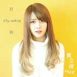 pity seeking / 討拍 - hoang lap y (likky huang)