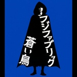 akumu-tantei kokai kinen gentei-ban aoi tori (single) - fujifabric