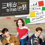 the sandwich girl / still love you (single) - maggie chiang, truong lap ngang (marcus chang)