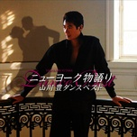 new york story / yutaka yamanaka dance best - yutaka yamakawa