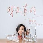 wo shi zhen de (mini album) - joanna dong