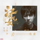 co bao nhieu yeu thuong co the quay lai / 有多少爱可以重来 (single) - luu vu ninh