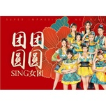 doan doan vien vien / 团团圆圆 (single) - sing nu doan