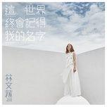 zhe shi jie zhong hui ji de wo de ming zi (single) - lim wen suen