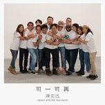 Nghe nhạc hay Ke Yi Ke Zai (Single) Mp3