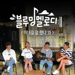 blooming melody (single) - lee won suk, e z hyoung, go young bae, hyemi (bp rania)