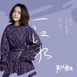 nhat giang thuy / 一江水 (single) - tu giai oanh (lala hsu)