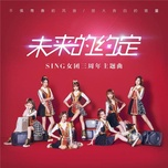 hen uoc tuong lai / 未来的约定 (single) - sing nu doan