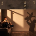dung tu bo / 别放弃 (single) - thanh long (jackie chan)