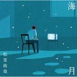 kurage (single) - seiya matsumuro