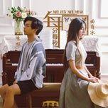 moi phuc moi giay / 每分每秒 (single) - khuc tieu bang (qu xiao bing), tran trinh (chen cheng)